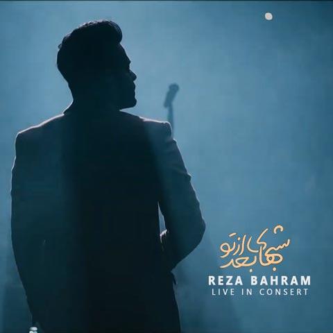 موزیک ویدیو جدید رضا بهرام بنام شبهای بعد از تو