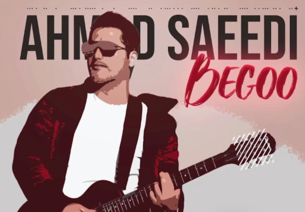 موزیک ویدیو جدید احمد سعیدی بنام بگو